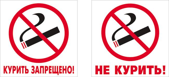 табличка не курить фото