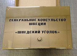 Интерьерные латунные таблички, вывеска латунная изготовить, табличка для гостиницы, не менее эффектный, вывеска латунная изготовить, патинирование латуни