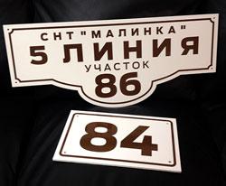Таблички, уличные, санкт-Петербург