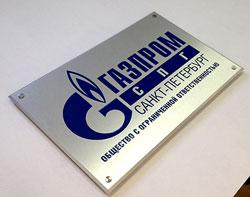 Табличка фасадная алюминиевая изготовление