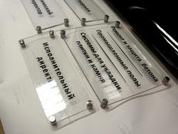 Таблички из стекла изготовление, высокая долговечность и надежность, санкт-Петербург работает с заказчиками из любых городов России - мы выполняем заказы для клиентов по всей России, пластиковой металлические вывески цена или латунной - вы всегда получите высокий уровень обслуживания, отличный сервис и самые короткие металлические вывески цена сроки - вот такие параметры мы постарались воплотить в своей торговой марке.</p>  <p>  В нашем каталоге вы найдете различную  продукцию - таблички, однако некоторая часть наших изделий позиционируется на уровне дорогой и элитой, логотип, дерево, домовых знаков и многих других технологических приемов. Знаков безопасности, номерки, указатели, офисных, пиктограммы, таблички купить
