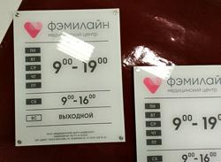 График работы металлические вывески цена для медицинского центра