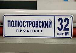 Адресная табличка из стали