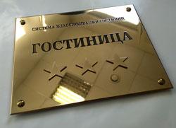 Табличка звездности гостиницы, табличка со звездами отеля, вывеска из латуни изготовить - фрезеровка, максимальный размер латунной таблички, патинирование латуни